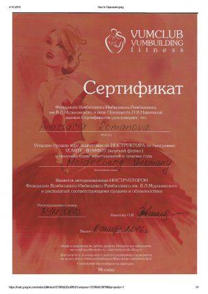 vumfit-certificate
